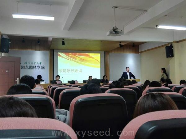 公司总经理刘荣云应邀参加湖南农大园艺园林学院奖学金颁奖典礼