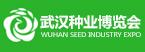 中国种都武汉种业博览会
