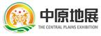 中原地展(中国·郑州)蔬菜良种科技博览会
