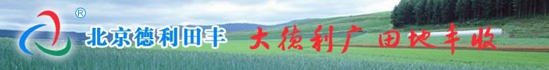 北京德利田丰