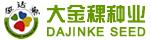 甘肃省酒泉市大金稞种业有限责任公司