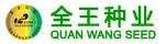 河南省全王种业有限公司