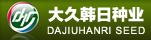北京大久韩日种业科技有限公司