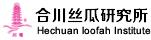 重庆市合川区丝瓜研究所