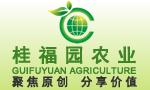南宁市桂福园农业有限公司
