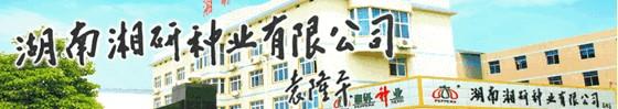 湖南湘研种业有限公司