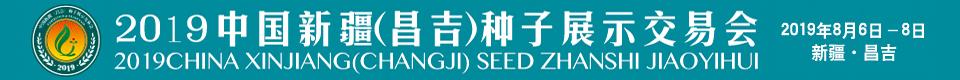 2019中国新疆(昌吉)星空彩票是真的吗展示交易会