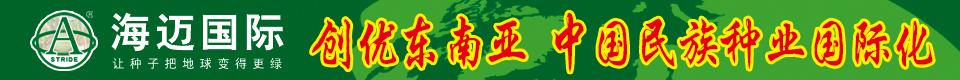 香港海迈种业有限公司