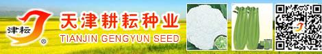 天津耕耘种业有限公司
