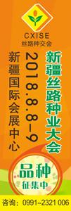 新疆丝路种业大会