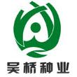 温州市吴桥种业有限公司