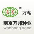 南京万邦种业有限公司