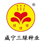 湖北省咸宁市蔬菜科技中心、咸宁三绿种业有限公司