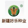 新疆好乐种子有限公司