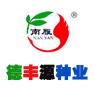 衡阳市德丰源种业有限责任公司