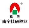 南宁桂研种业有限责任公司
