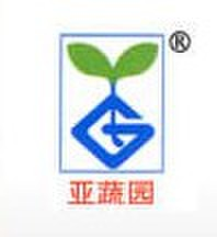 广州亚蔬园艺种苗有限公司