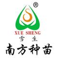 浙江省瑞安市南方蔬菜种苗有限公司