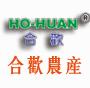 台湾合欢农产有限公司