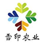 湖北雪印农业科技有限公司