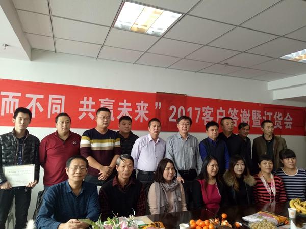 2017年1月9日公司举办