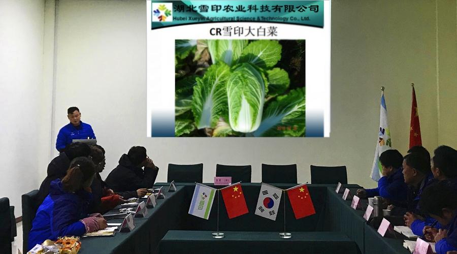 韩国农友BIO株式会社白