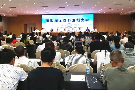 第四届全国野生稻大会