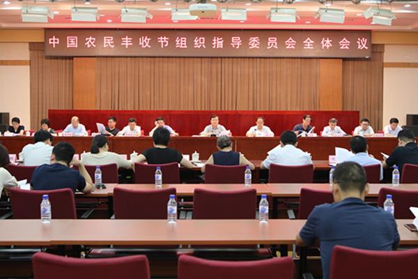 中国农民丰收节组织指