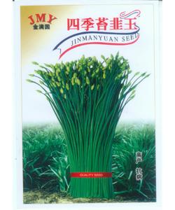 四季苔韭王