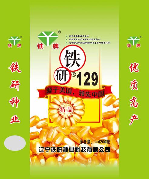 供应铁研129玉米新品种
