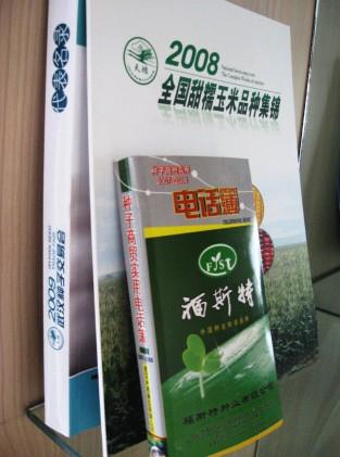 09武汉种子交易会全套会议资料