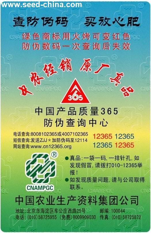 【黑龙江防伪合格证+产品防窜货】