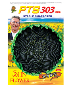 PTS-303油葵