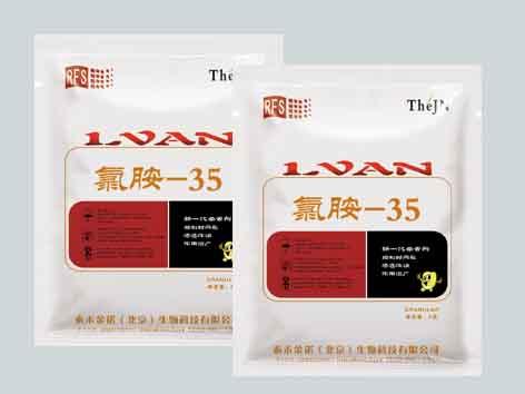 供应农药杀虫剂氯胺-35