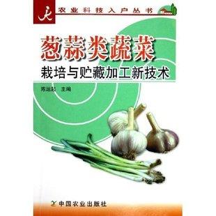 葱蒜类蔬菜栽培与贮藏加工新技术
