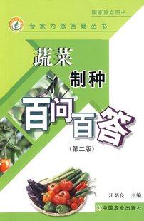 蔬菜制种百问百答(第二版)