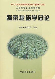 蔬菜栽培学总论