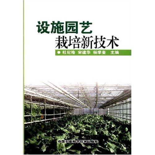 设施园艺栽培新技术 正版特价