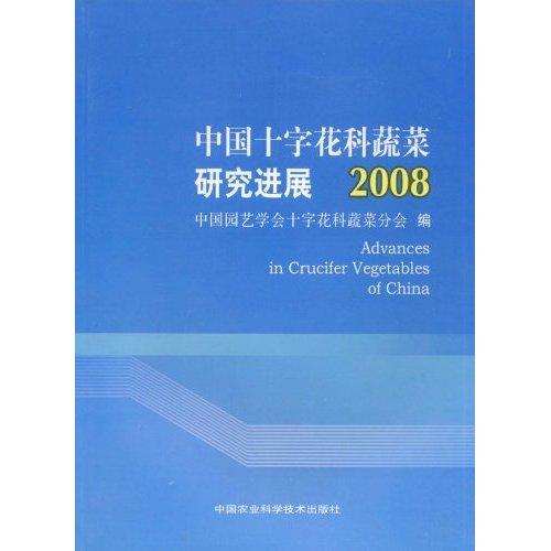 中国十字花科蔬菜研究进展2008 正版特价