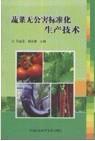 蔬菜无公害标准化生产技术