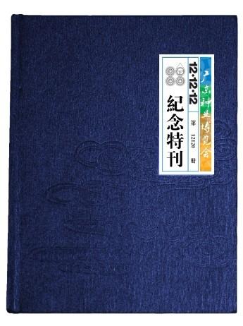 广州会1212纪念刊