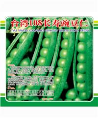 台湾108长寿豌豆仁