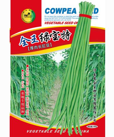 全王绿宝特豇豆