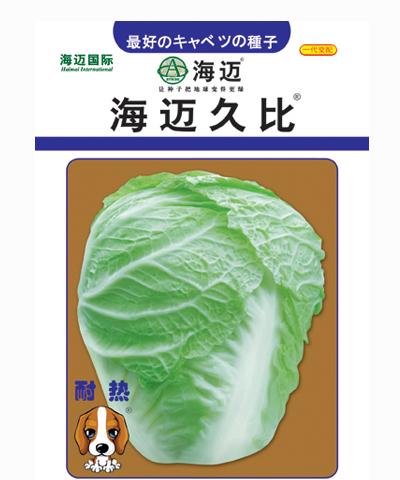 海迈久比-大白菜种子