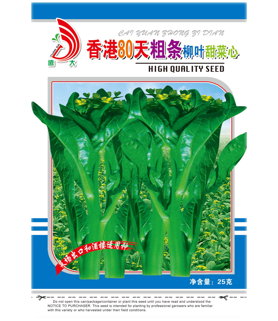 香港80天粗条柳叶甜菜心25g