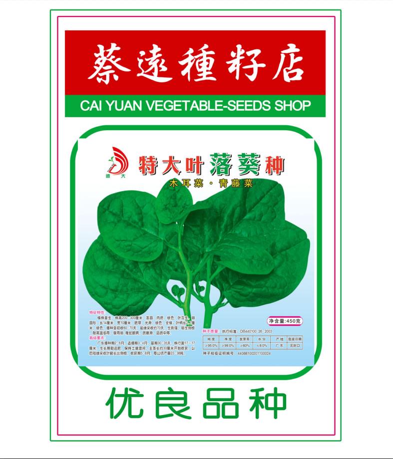 特大叶落葵种(木耳菜,青藤菜)450g