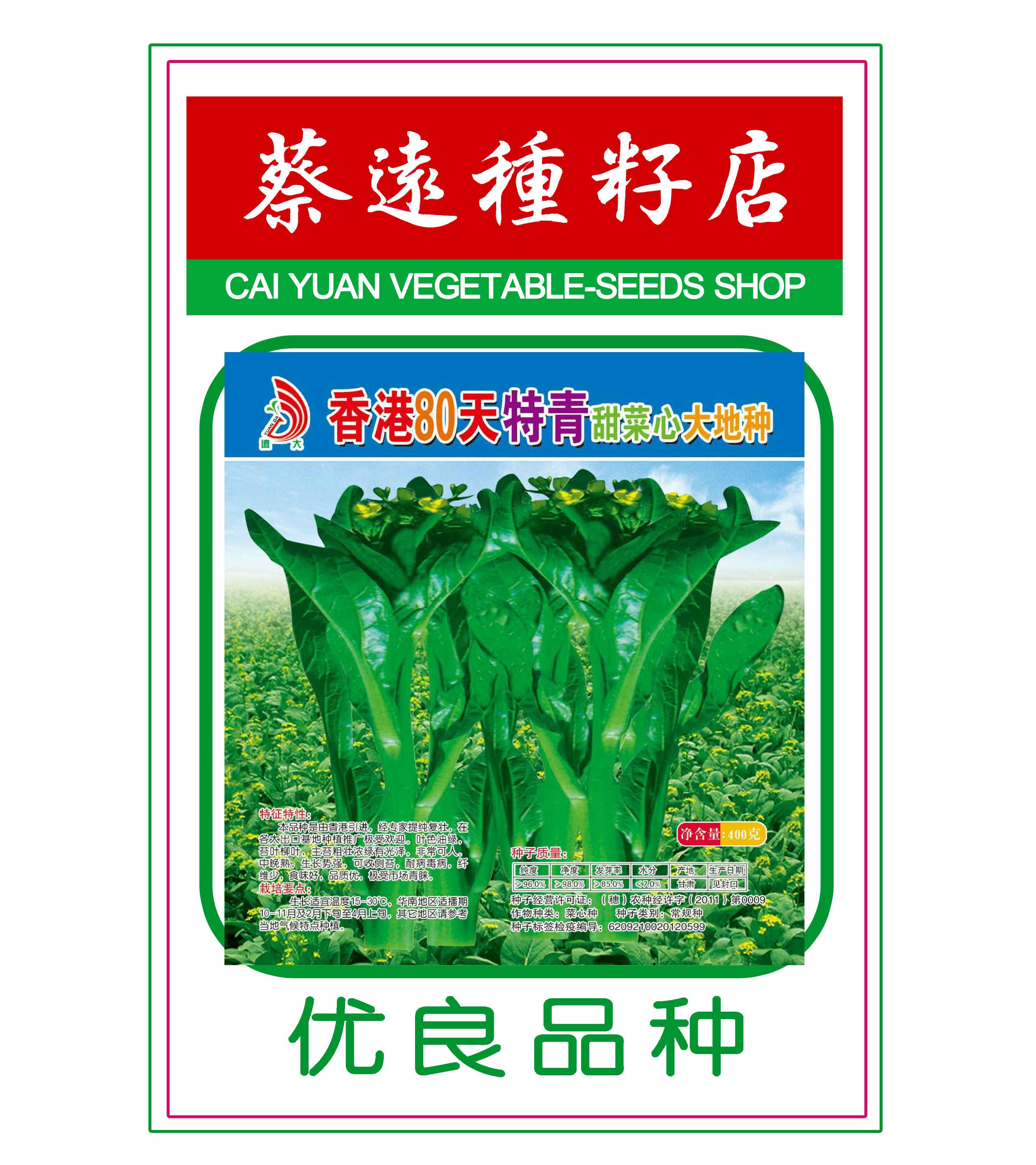 香港80天特青甜菜心大地种400g