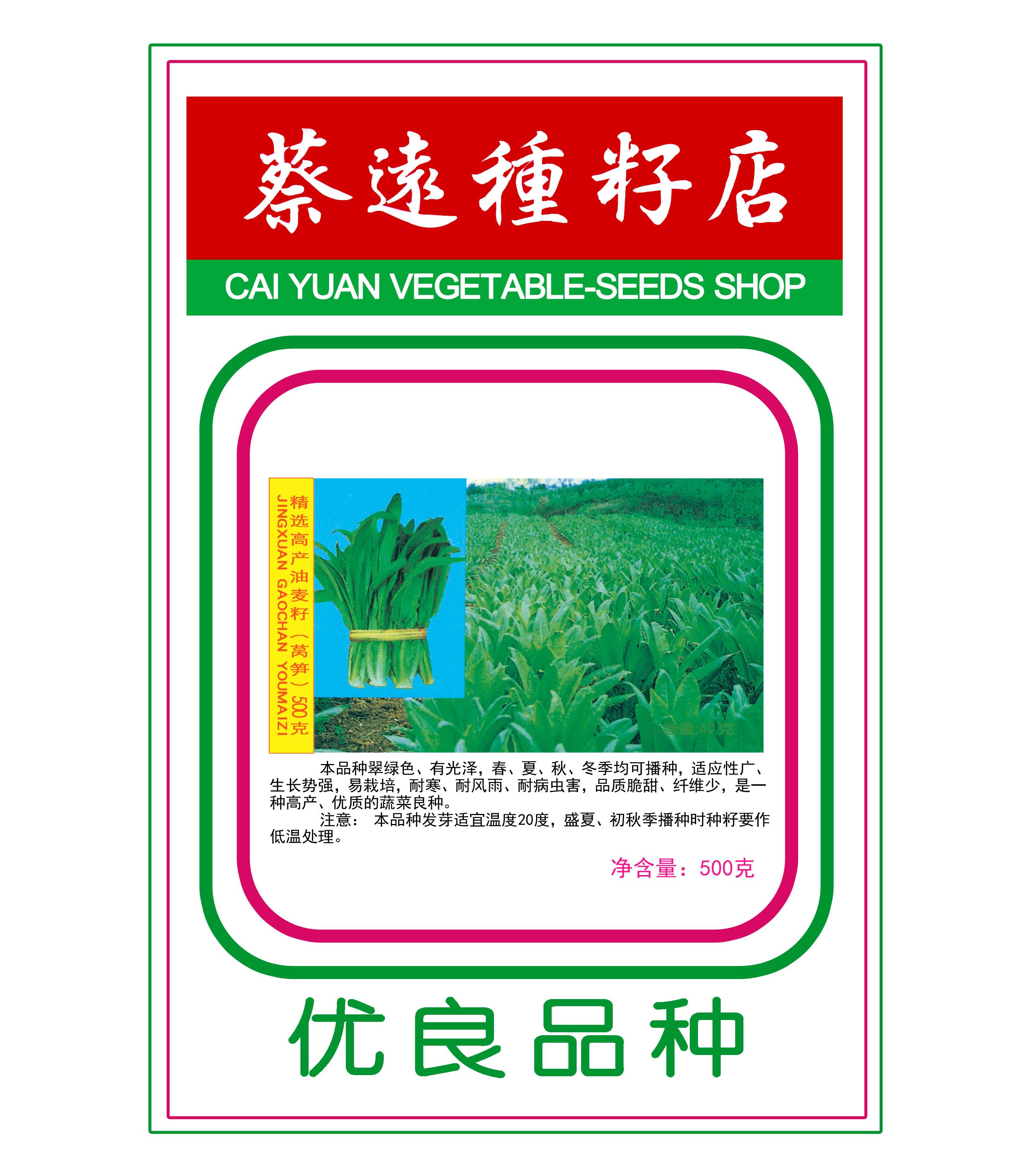 精选远大高产油麦籽(莴笋)500g