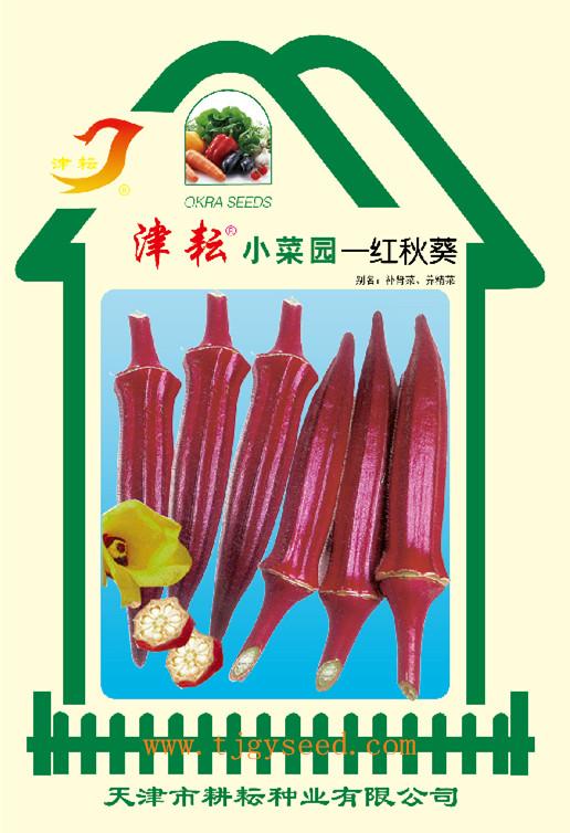 红秋葵小菜园