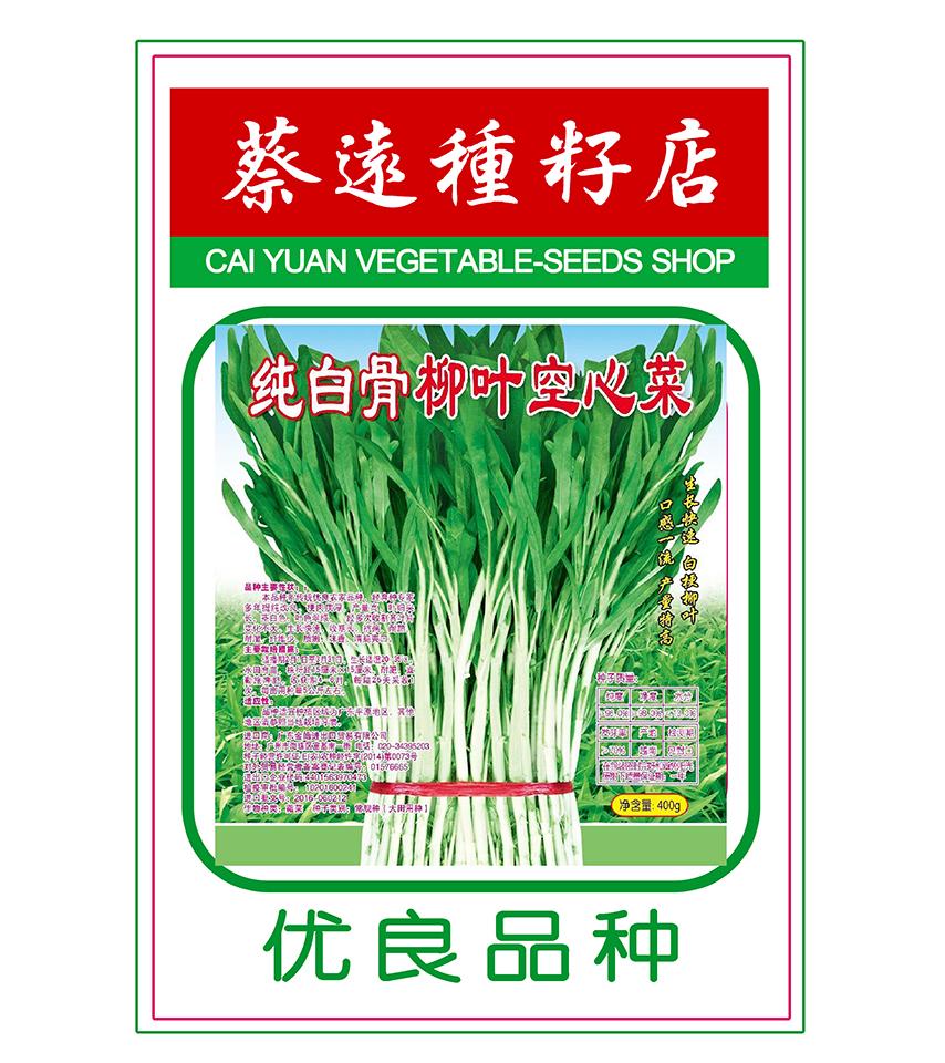 纯白骨柳叶空心菜400g